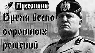 Муссолини Объявление войны Франции и Великобритании (полная версия)