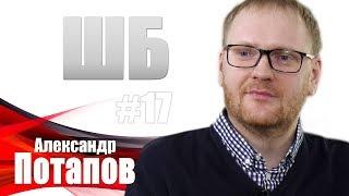 Потапов - ТНТ, САШАТАНЯ и ТЭФИ / ШБ