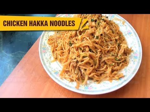 Chicken hakka noodles recipe chinese recipes food tv youtube chicken hakka noodles recipe chinese recipes food tv forumfinder Gallery
