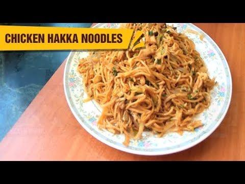 Chicken hakka noodles recipe chinese recipes food tv youtube chicken hakka noodles recipe chinese recipes food tv forumfinder Choice Image