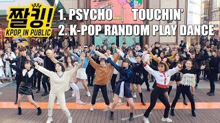 [짤킹] KPOP RANDOM PLAY DANCE 랜덤…