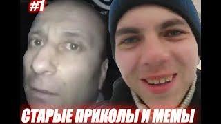 ЛУЧШИЕ СТАРЫЕ ПРИКОЛЫ И МЕМЫ#1 Смех России.
