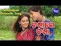 Champare Champa - Sambalpuri Romantic Song ଚମ୍ପାରେ ଚମ୍ପା | Sidharth Sambalpuri