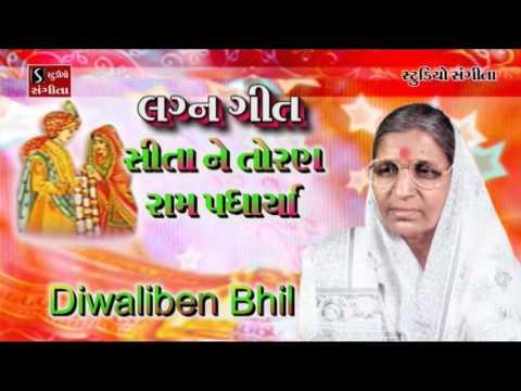 Diwaliben Bhil Lagan Geet Sita Ne Toran Ram Padharya Marriage Song Wedding