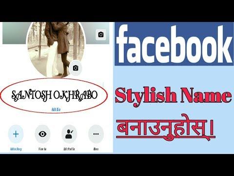 Facebook Font Style Change।।facebook Name Change।।facebook Font Style In Nepali||