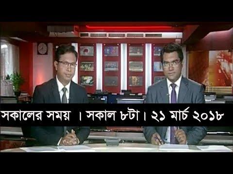 সকালের সময়   সকাল ৮টা    ২১ মার্চ ২০১৮   Somoy tv News Today   Latest Bangladesh News