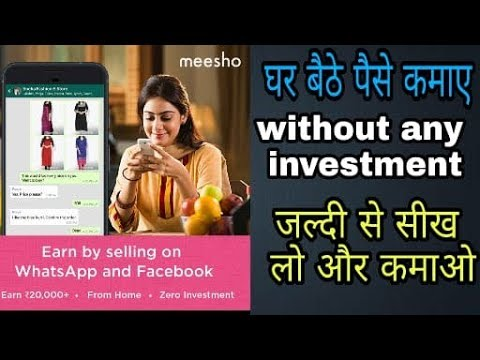 Earn money in home without any investment with meesho app|| meesho app se  online business kro