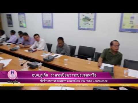อบจ ภูเก็ต ร่วม ระเบียบวาระประชุมหารือข้อข้าราชการของกระทรวงมหาดไทย