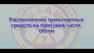 Теория ПДД РФ видео Урок 19 Расположение транспортных средств на проезжей части Обгон