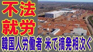 【海外の反応】 米国、韓国人を入国禁止!強制追放!  会社ぐるみの不法就労が酷過ぎる! 2020年8月10日