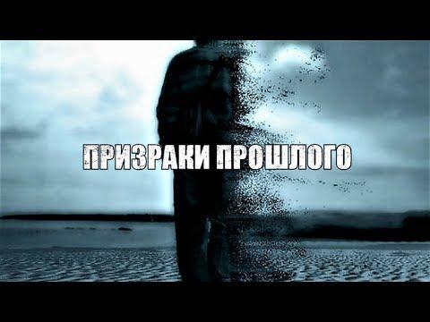 Призраки Прошлого