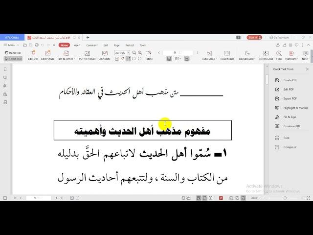 Kitab Madzhab Ahli Hadits // Mafhum Madzhab Ahli Hadits (1-10) // 🆙🆕🆓