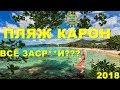 Обзор пляжа карон бич 2018, Пхукет karon beach - всё в русских туристах