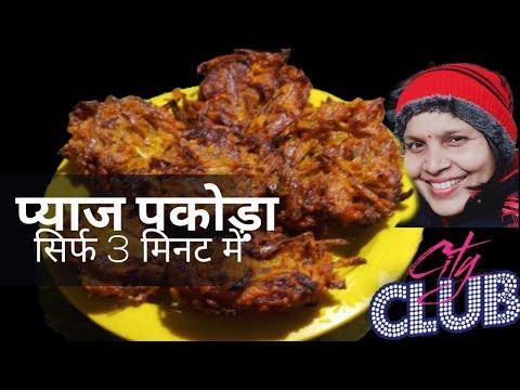 क्या आपको पता है कुर कुरे प्याज के पकोड़े (प्याजी) की सेक्रेट ? | Onion Pakoda Recipe | Ravi Creation
