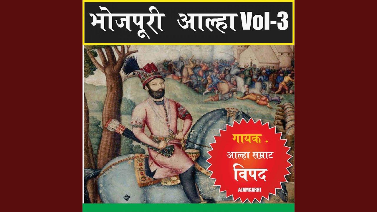 Aalha Madho Garh Ki Ladai, Pt  1 (Aalha Madho Garh Ki Ladai, Vol  2)