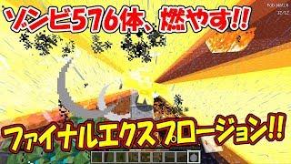 〔マインクラフト〕究極技・ファイナルエクスプロージョンVSゾンビ576体!最強はどっち!?
