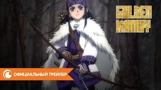Золотой Камуй 2 сезон — официальный трейлер | Crunchyroll