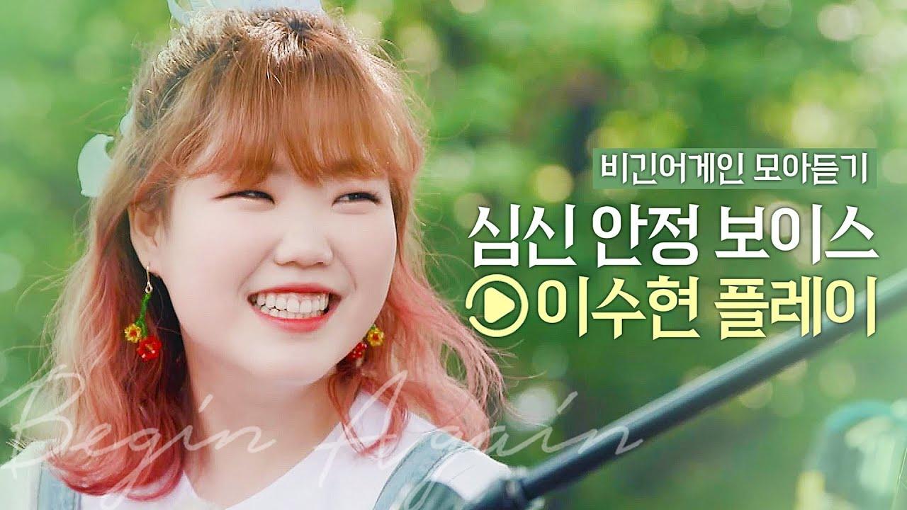 🎧이수현 Playlist🎧 '심신 안정 보이스' 이수현 노래 모음 | 비긴어게인 모아듣기