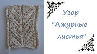 """AlinaVjazet узор """"Ажурные листья"""" спицами"""