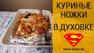 Как приготовить куриные ножки в духовке?
