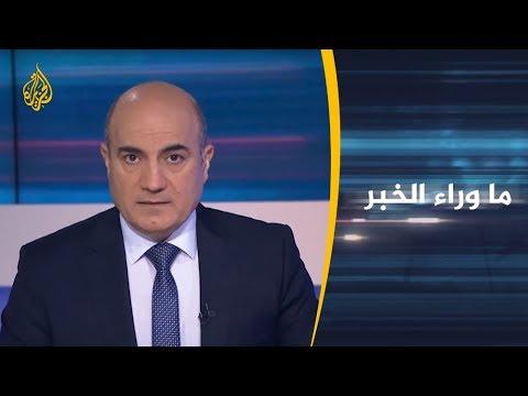 ???? ???? ???? ما وراء الخبر - هل تخلت الإمارات عن نفوذها في اليمن للسعودية؟  - نشر قبل 3 ساعة