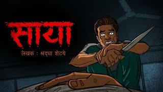 Saaya | Horror story in Hindi | Scary Pumpkin 🔥🔥🔥