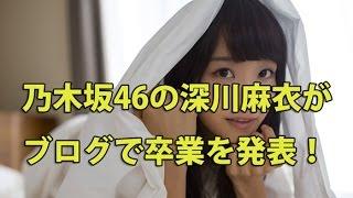 乃木坂46の深川麻...