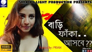বাড়ি ফাঁকা আসবে? || bengali short film || shining light cinema || priam ||