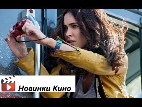 Черепашки-ниндзя (трейлер русский) [Новинки Кино 2014]