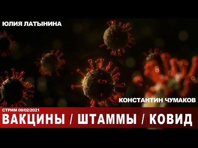 Интервью с Константином Чумаковым. Вакцины. Штаммы. Ковид.
