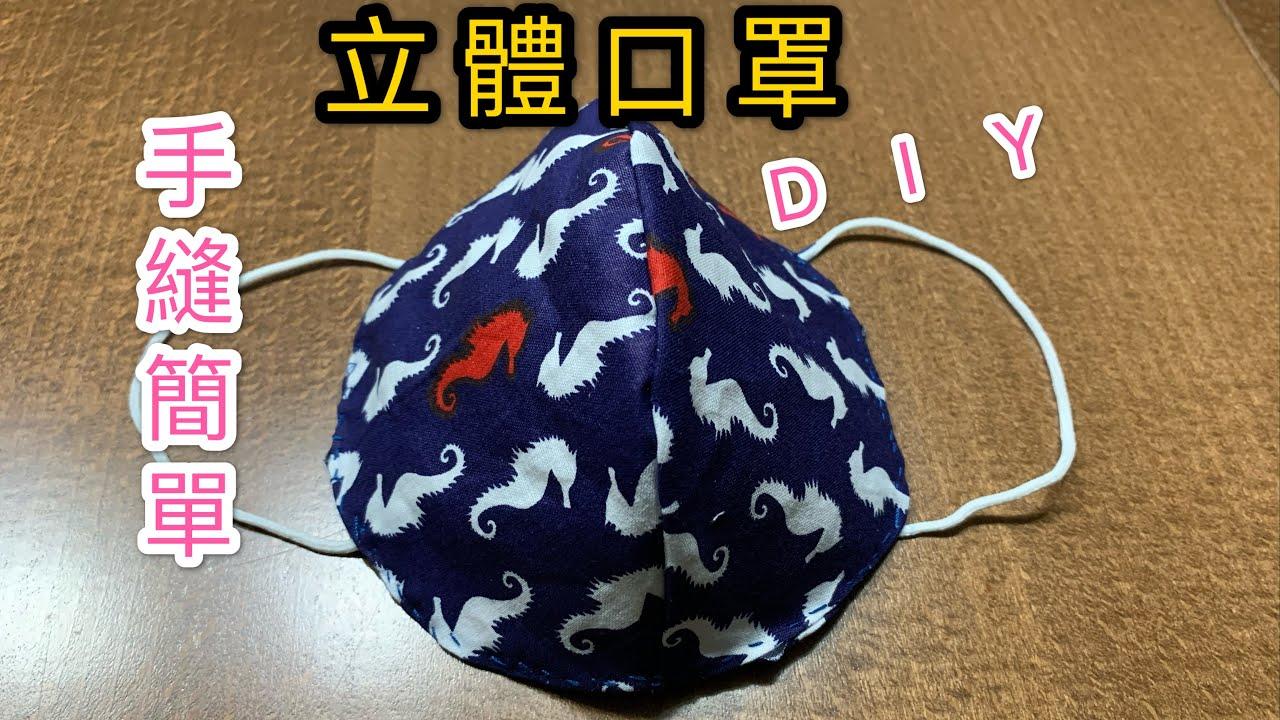 [改良版立體無折口罩]DIY簡單手工縫製立體口罩,畫紙樣簡單 新手製作無難度(附詳細紙樣) 畫紙樣簡單, 重 ...