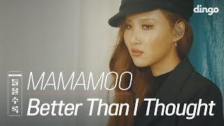 Listen to MAMAMOO Singing LIVE  • ENG SUB • dingo kdrama