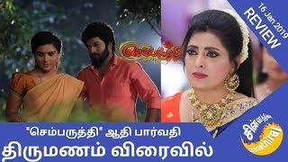 செம்பருத்தி   விமர்சனம்  Sembaruthi   Review  Chinnathirai Review  January 2019