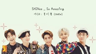 [韓中字幕] SHINee - So Amazing