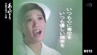ありがとう第2シリーズ~病院編~主題歌.