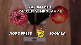 7. Wordpress или Joomla: что выбрать?