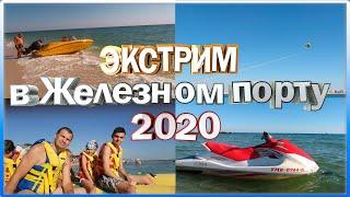 ЖЕЛЕЗНЫЙ ПОРТ 2020 | Экстримальные развлечения | ДАЙВИНГ | ГИДРОЦИКЛ | ПАРАШЮТ | БАНАН