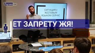 Макс Исаев - об образовании глухих