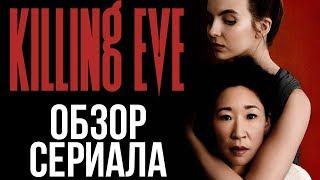 ОБЗОР СЕРИАЛА 'УБИВАЯ ЕВУ' || KILLING EVE