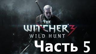 Ведьмак 3: Дикая Охота - прохождение на русском. Часть 5. Велен