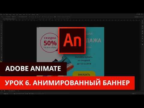 Анимация и программирование в Adobe Animate - #6. Создаем анимированный баннер Html5 для сайта