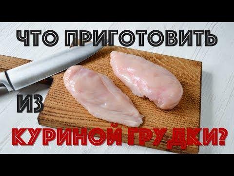 ТОП - 3 рецепта из КУРИНОЙ ГРУДКИ ☆ Быстро и Просто