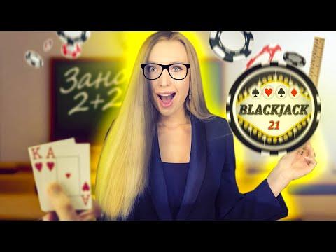 Как играть в 21 | Блек Джек | Преимущества | Blackjack