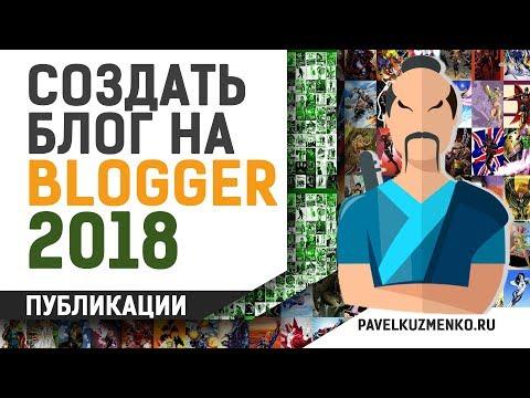 Как создать личный блог на Blogger 2015 👍 3. Посты и страницы