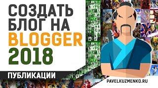 Blogger.com Создать блог 2018 👍 3. Как с...