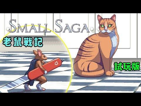 【Small Saga 試玩版】有血有淚有情的史詩老鼠戰記