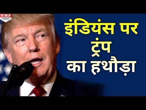 H-1B Visa के नए executive Order पर Trump ने किया Sign, Indian IT Companies को झटका