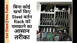 बिना खर्चा किए Steel बर्तन Rack को चमकाने का आसान तरीका / Steel Rack Cleaning tips -monikazz kitchen
