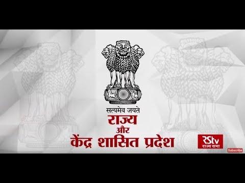 RSTV Vishesh - 21 August 2019: States and Union Territories | राज्य और केंद्र शासित प्रदेश