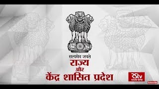 Rstv Vishesh - 21 August 2019 States And Union Territories  राज्य और केंद्र शासित प्रदेश